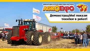 АгроЭкспо-2017