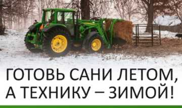 Prepare a sled in the summer, and agricultural machinery in the winter!